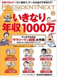 PRESIDENT NEXT Vol.11-電子書籍