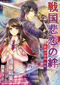 戦国悲恋の絆 武神少女伝 外伝-電子書籍