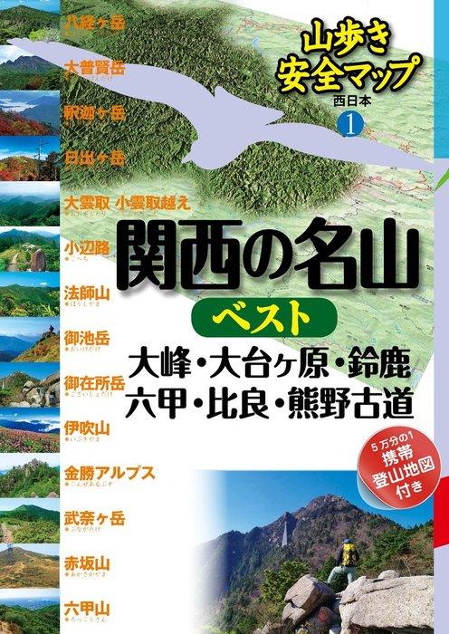 山歩き安全マップ関西の名山ベスト 大峰・大台ヶ原・鈴鹿・六甲・比良・熊野古道拡大写真