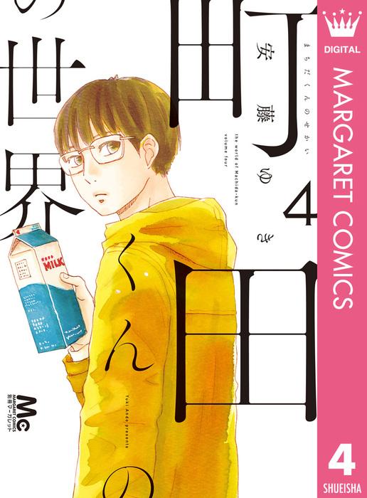 町田くんの世界 4-電子書籍-拡大画像