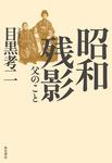 昭和残影 父のこと-電子書籍