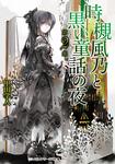 時槻風乃と黒い童話の夜 第2集-電子書籍