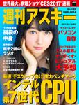週刊アスキー No.1109 (2017年1月10日発行)-電子書籍
