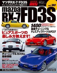 ハイパーレブVol.180 マツダ RX-7/FD3S
