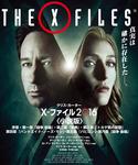 X-ファイル 2016 【VOL.1~3合本版】-電子書籍