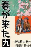 春が来た 9 逝牡丹の巻【一】-電子書籍