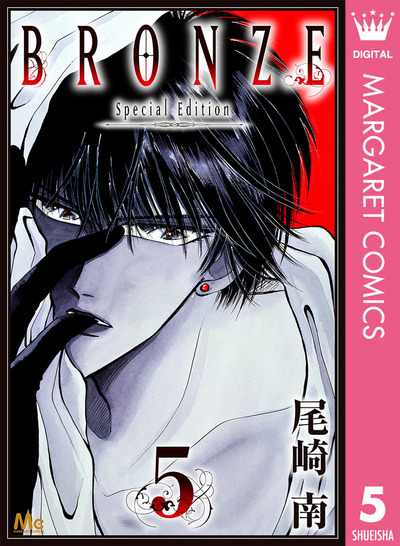 BRONZE -Special Edition- 5-電子書籍