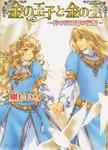 金の王子と金の王 -神の眠る国の物語5--電子書籍