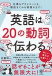 英語は20の動詞で伝わる-電子書籍