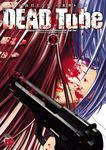 DEAD Tube ~デッドチューブ~ 3-電子書籍