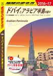 地球の歩き方 E01 ドバイとアラビア半島の国々 2016-2017-電子書籍