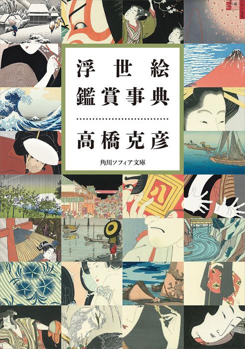 浮世絵鑑賞事典-電子書籍-拡大画像
