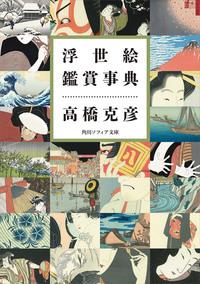 浮世絵鑑賞事典-電子書籍