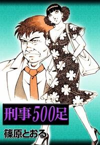 刑事500足