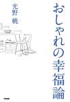 おしゃれの幸福論-電子書籍