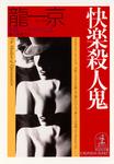 快楽殺人鬼-電子書籍