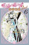 花冠の竜の国2nd 6-電子書籍
