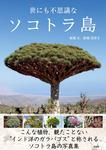 世にも不思議なソコトラ島-電子書籍