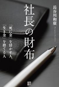 社長の財布 「死に金」を活かす人、「生き金」を捨てる人-電子書籍