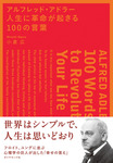 アルフレッド・アドラー 人生に革命が起きる100の言葉-電子書籍