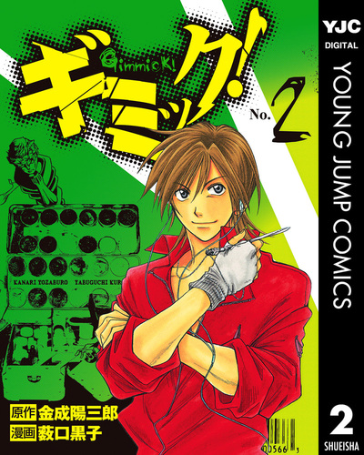 ギミック! 2-電子書籍