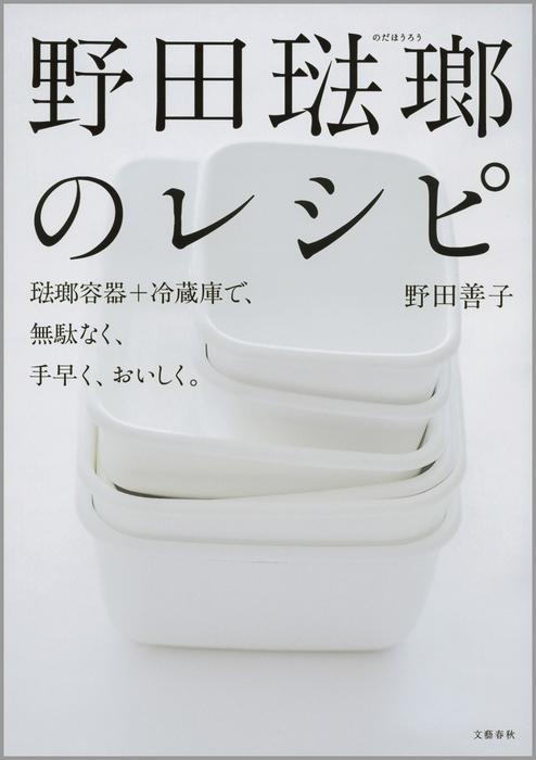 野田琺瑯のレシピ 琺瑯容器+冷蔵庫で、無駄なく、手早く、おいしく。拡大写真