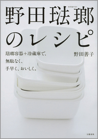 野田琺瑯のレシピ 琺瑯容器+冷蔵庫で、無駄なく、手早く、おいしく。-電子書籍