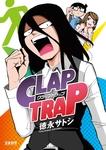 CLAPTRAP-電子書籍