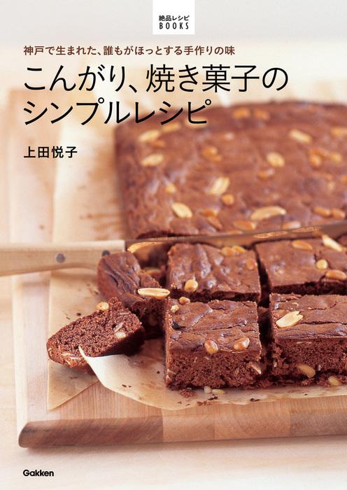 こんがり、焼き菓子のシンプルレシピ拡大写真