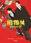 相棒 season12 中-電子書籍