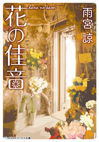 花の佳音-電子書籍