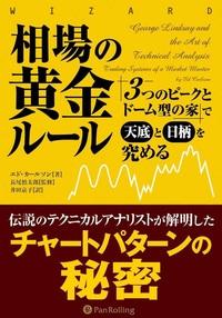 相場の黄金ルール-電子書籍