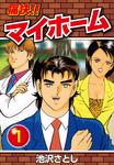 痛快!!マイホーム(1)-電子書籍