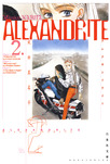 ALEXANDRITE〈アレクサンドライト〉 2巻-電子書籍