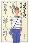 漢方小説-電子書籍