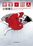 密室・殺人-電子書籍