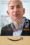 ジェフ・ベゾス 果てなき野望 アマゾンを創った無敵の奇才経営者-電子書籍