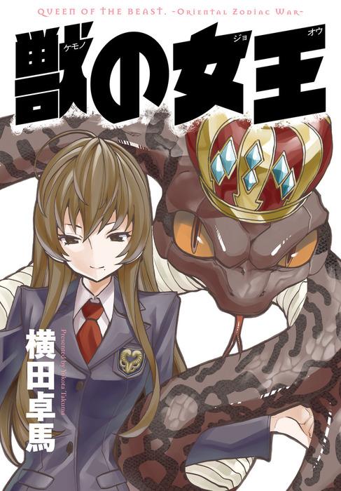 獣の女王-電子書籍-拡大画像