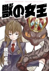獣の女王-電子書籍