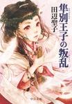 隼別王子の叛乱-電子書籍