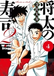 将太の寿司2 World Stage(4)-電子書籍