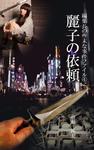 編集長の些末な事件ファイル4 麗子の依頼-電子書籍