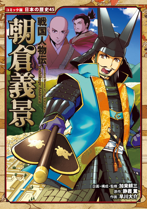 コミック版 日本の歴史 戦国人物伝 朝倉義景拡大写真