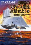 謀略のステルス艇を追撃せよ!(下)-電子書籍