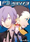 ペルソナ3 電撃コミックアンソロジー-電子書籍