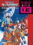 トランスフォーマー ザ★ヘッドマスターズ トランスフォーマー ザ☆コミックスVOL.3-電子書籍