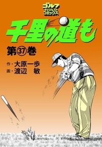 千里の道も(37)-電子書籍