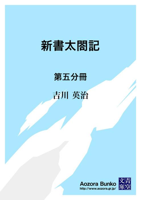 新書太閤記 第五分冊拡大写真