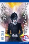 妖麗伝(6) ダイヤモンド妖麗伝-電子書籍