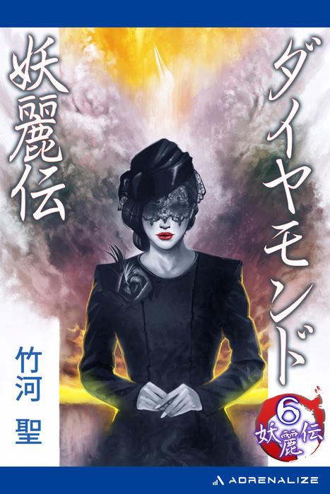 妖麗伝(6) ダイヤモンド妖麗伝拡大写真